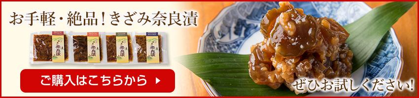 奈良漬アレンジ!夏に美味しいきざみ奈良漬簡単レシピ3選|いせ弥のきざみ奈良漬